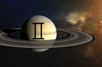 Сатурн во 2 доме
