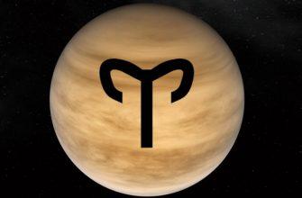Венера в Овне