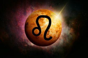 Венера во Льве